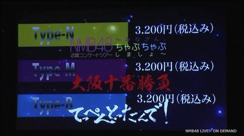 NMB48の大阪十番勝負のDVDが凄すぎると話題になる【NMB48】