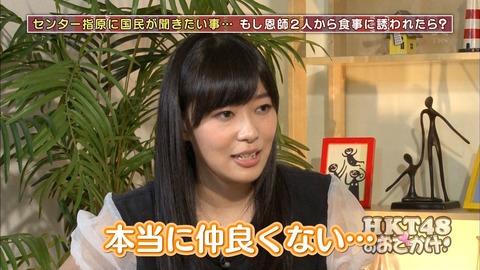 指原「秋元さんとは仲良くない」【AKB48/指原莉乃 】