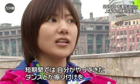 宮澤「トップメンとの間には越えられない壁がある」NEWS ZERO【SNH48/宮澤佐江】