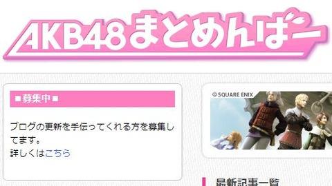 【AKB48】まとめんばーさんがアルバイト募集してるよ!