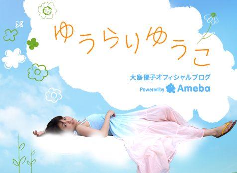 【AKB48./大島優子】チームKキャプテンとして、仲間として、増田有華へブログでコメント
