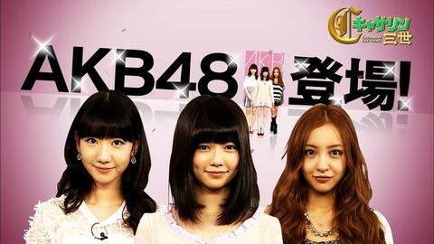 【AKB48】動画※AKB48 キャサリン三世 2本!板野友美×柏木由紀×島崎遥香