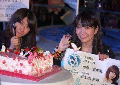 【ニュース】AKB48佐藤亜美菜が22歳のバースデー!水族館のペンギン&石田晴香がサプライズで祝福