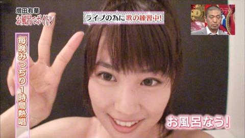 【朗報】ゆったんが可愛いすぎる!【増田有華/元AKB48】