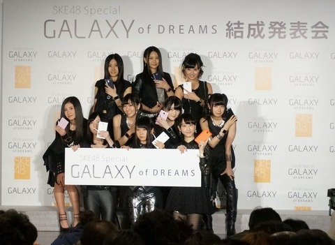 SKE48がGALAXY of DREAMSを結成!【SKE48】