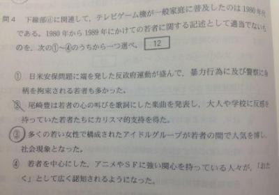 ★大学入試のマーク模試にAKBの話題!?【AKB48】