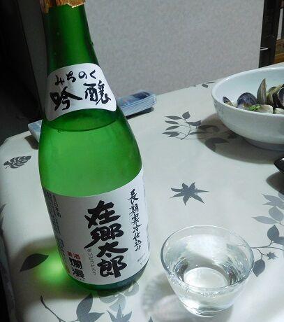 美酒爛漫・在郷太郎
