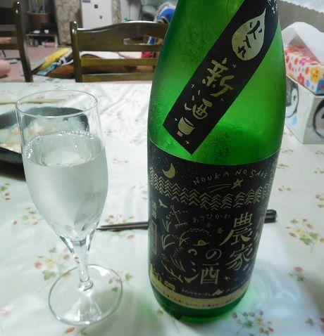農家の酒・純米吟醸