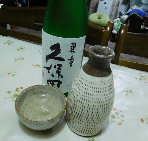 久保田・純米吟醸の熱燗