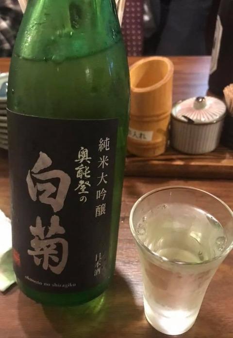 白菊・純米吟醸