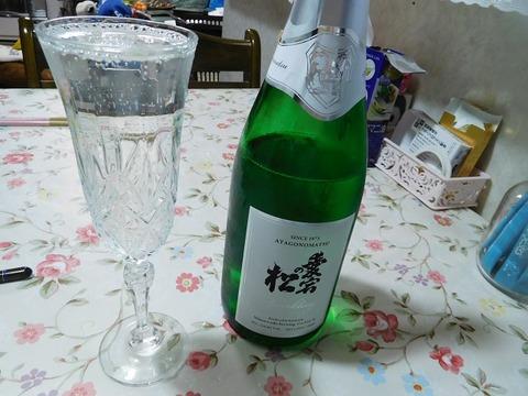 愛宕の松・純米吟醸スパークリング