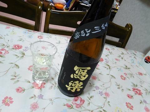 写楽・純米吟醸
