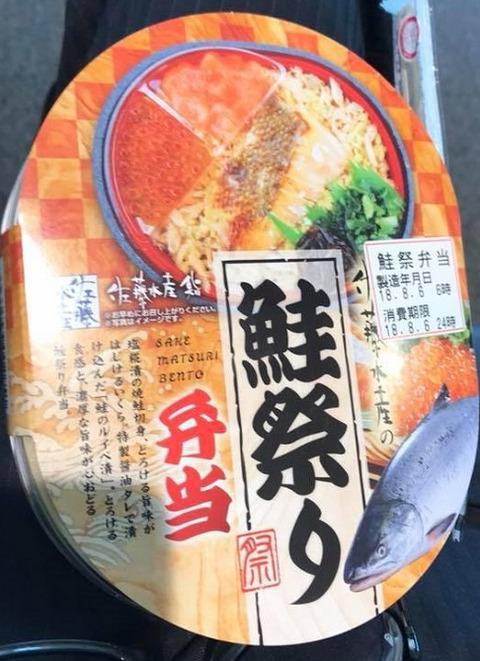 鮭祭り弁当