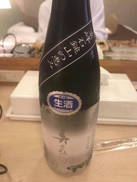 寿き心・純米吟醸生酒