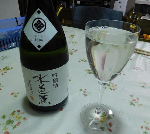 水芭蕉・吟醸酒