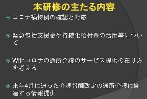 大阪市老人福祉施設連盟・デイサービス連絡協議会主催研修