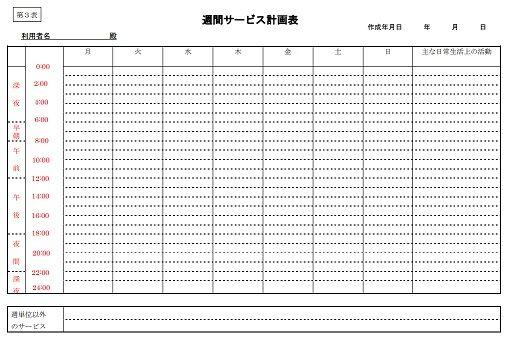 第3表週間サービス計画書