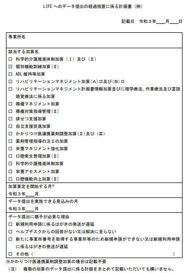 LIFE へのデータ提出の経過措置に係る計画書