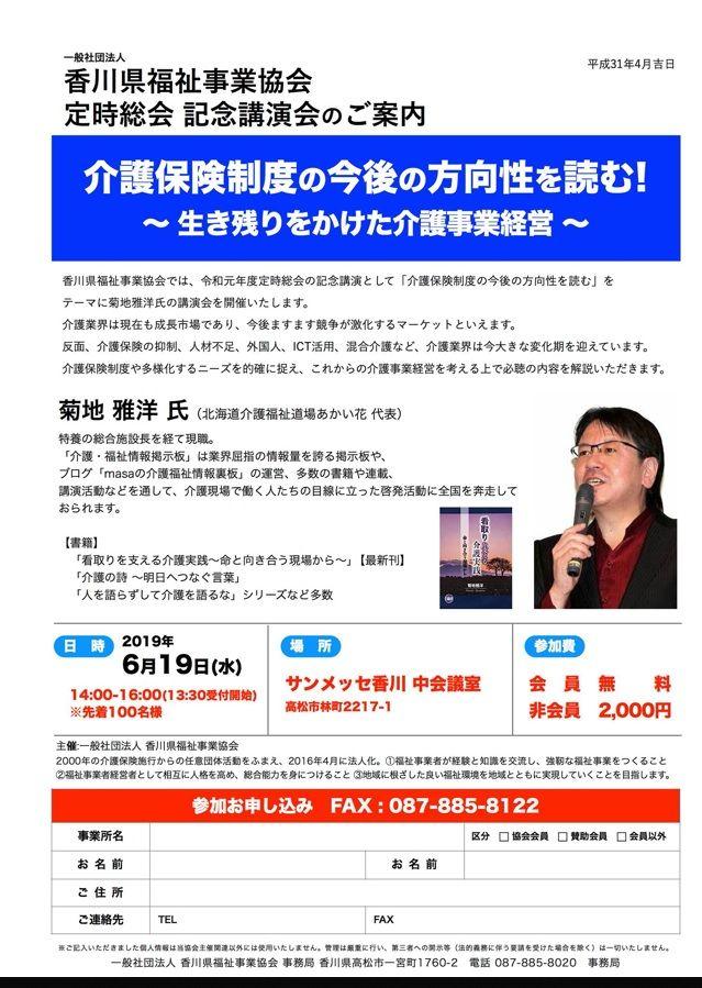 香川県福祉事業協会講演
