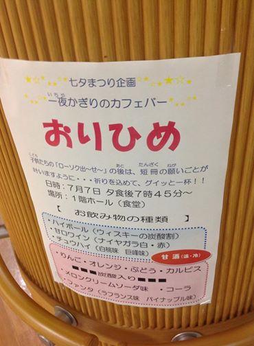 七夕まつり4