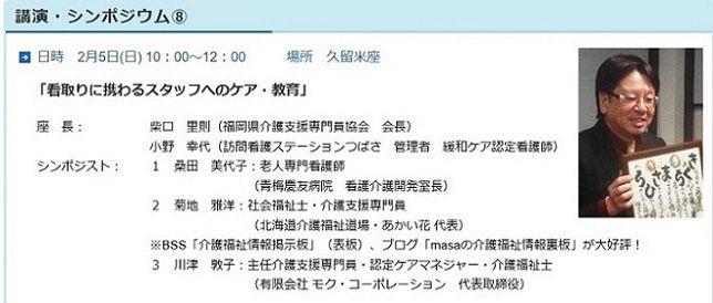 第24回日本ホスピス・在宅ケア研究会全国大会in久留米