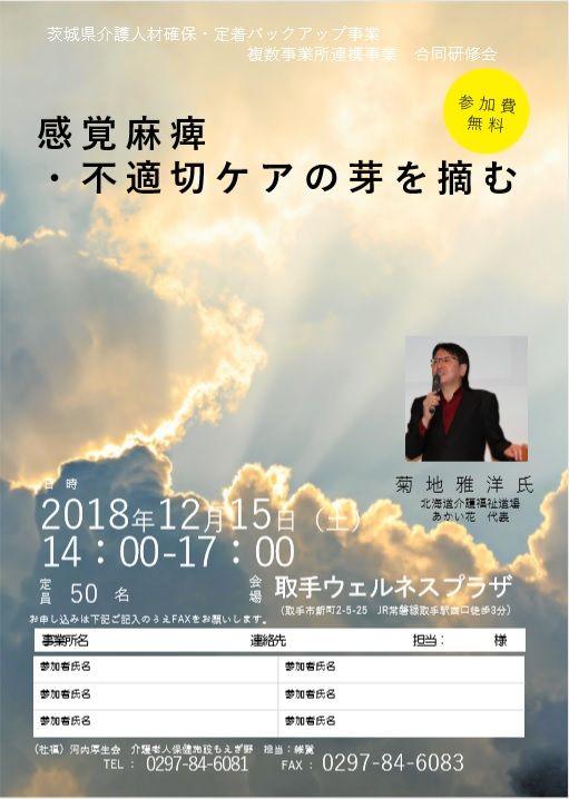 茨城県サービスマナー研修