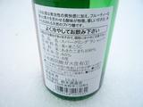 発砲清酒ラシャンテ3