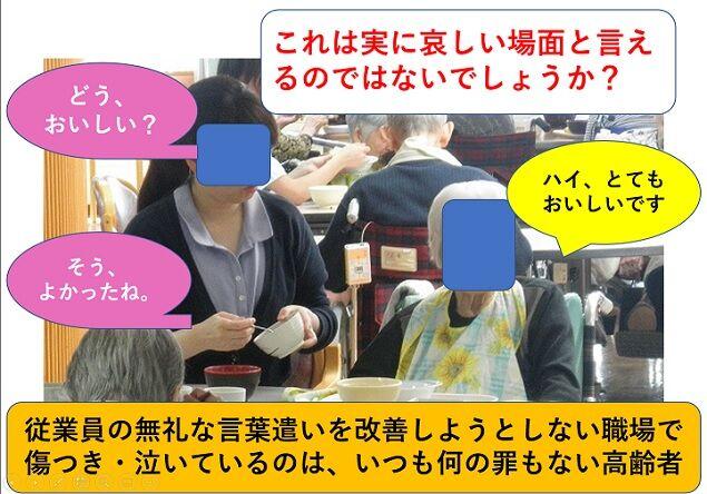 介護事業におけるサービスマナー研修