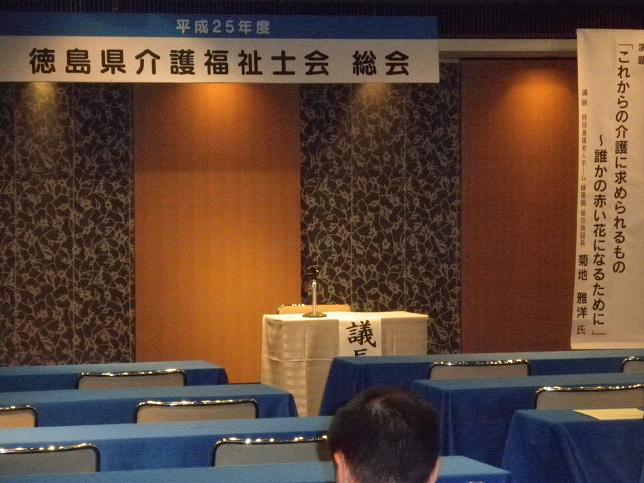 徳島県介護福祉士会総会