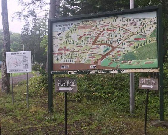 家庭学校地図
