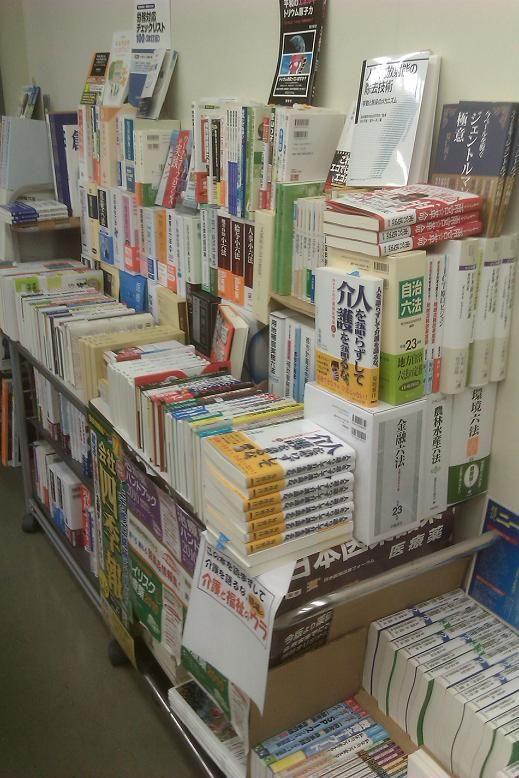 厚生労働省内の書店