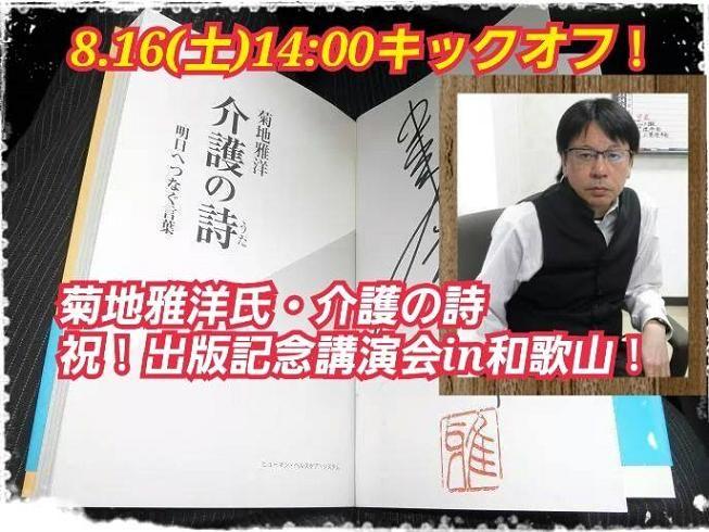 出版記念講演in和歌山