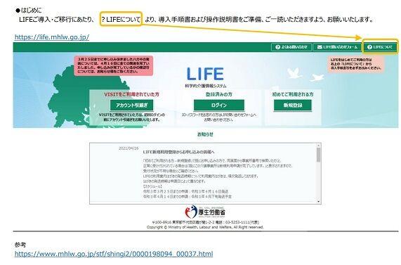 LIFE2 - コピー