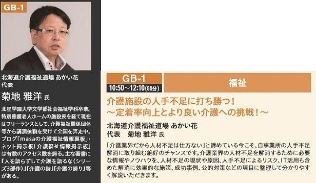 10.29内田洋行ITフェア2
