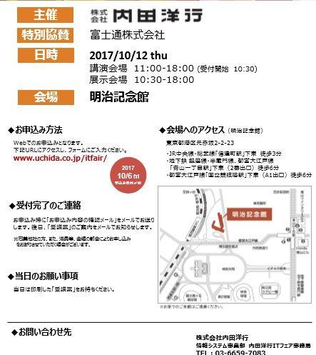 IT-Fair2017tokyo2
