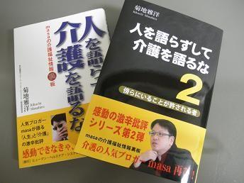 ブログ書籍化本シリーズ