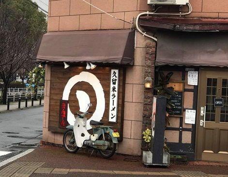 久留米ラーメン「まんてん」店舗