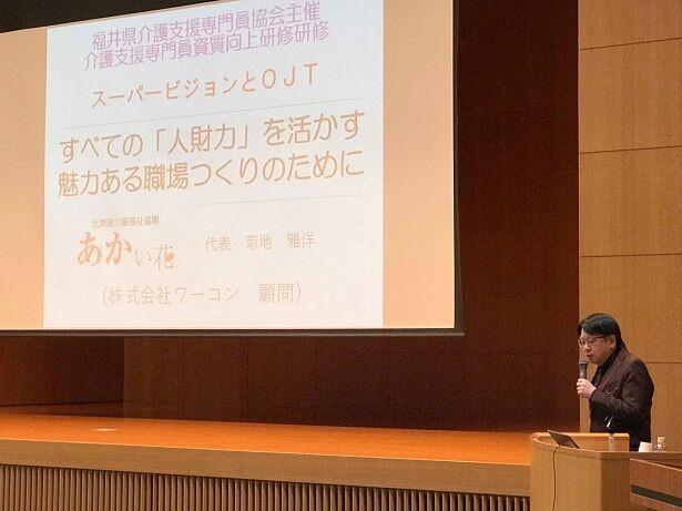 福井市講演