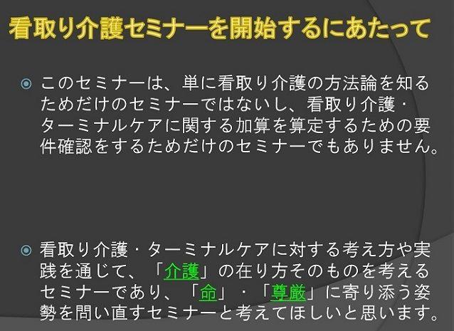 日総研・看取り介護セミナー