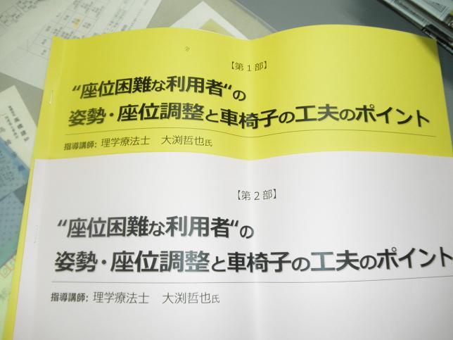 大渕さんのセミナー14