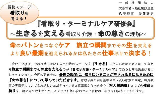 10.30大阪市老連看取り介護セミナー