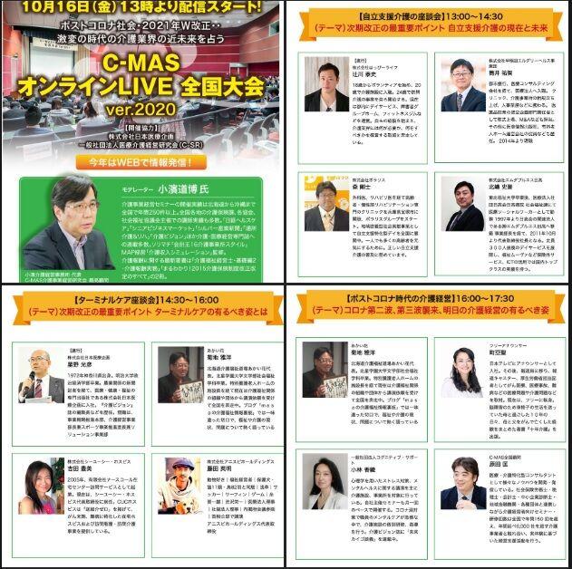 C-MAS-全国大会2020