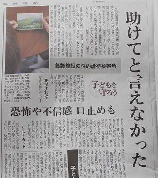 北海道新聞1/19朝刊