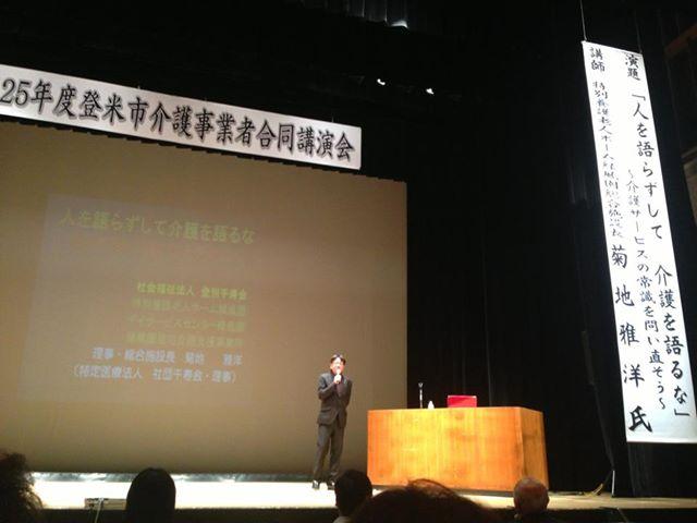 登米祝祭劇場大ホール