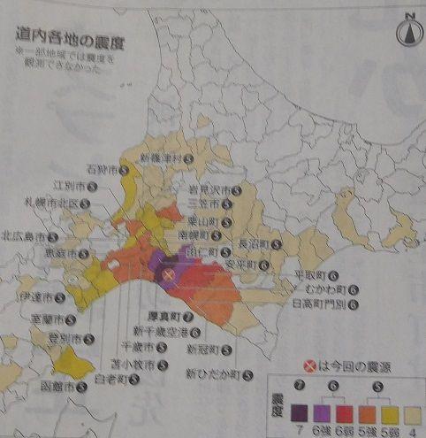 胆振東部地震の震度