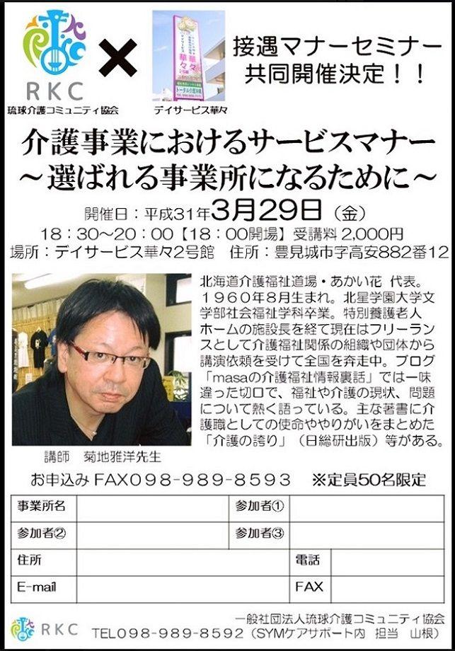 沖縄サービスマナー研修
