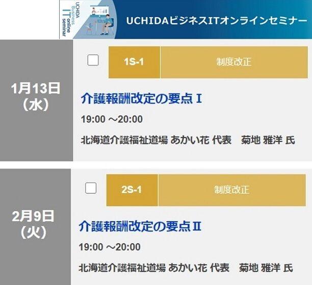 UCHIDAビジネスITオンラインセミナー
