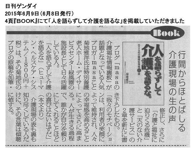 日刊ゲンダイ書評