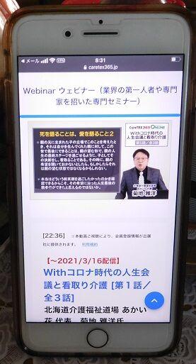 看取り介護オンライン講演