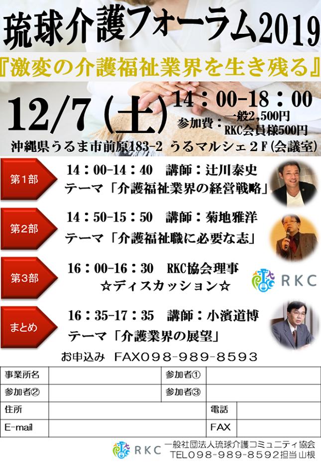琉球介護コミュニティ協会設立1周年記念セミナー
